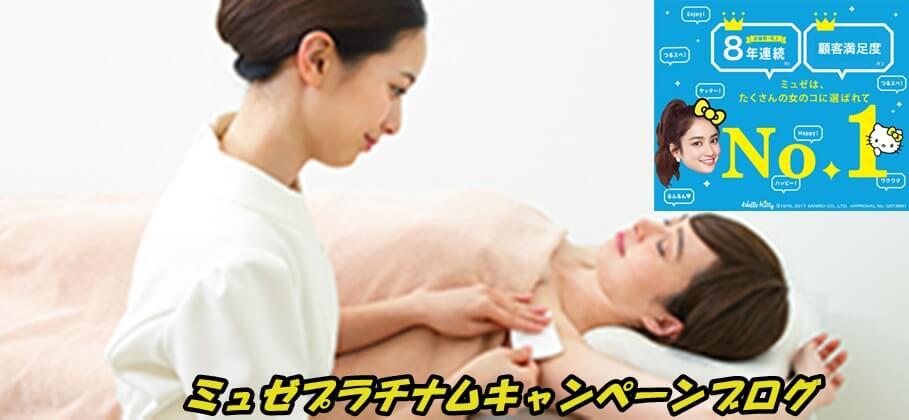 ミュゼ10月のキャンペーンは100円脱毛5年間通い放題!