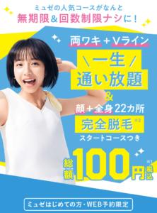 ミュゼ2021年のモデル女優