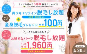 ミュゼ4月100円キャンペーン