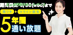 ミュゼの9月のキャンペーン
