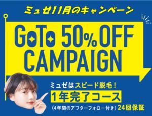 ミュゼ11月のキャンペーン