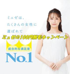 ミュゼの100円脱毛キャンペーン